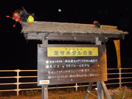 Ashimori_1