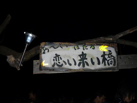 Ashimori_hasi
