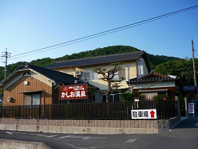 Kashio_onsen_1